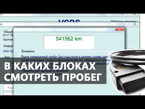 Activate Cruise Control VCDS - VW Audi Skoda Seat - YouTube